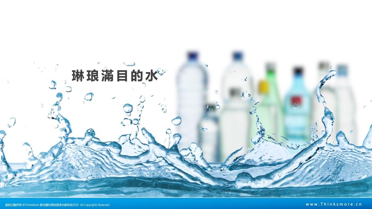 琳瑯滿目的水-03