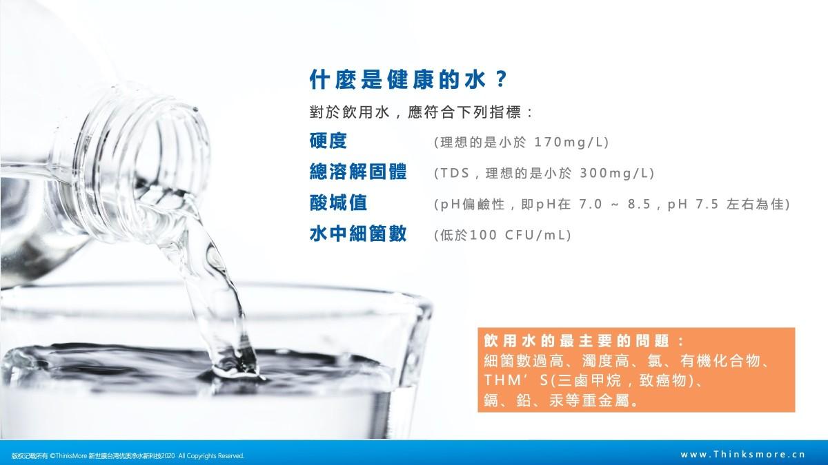 水與人的關係-04