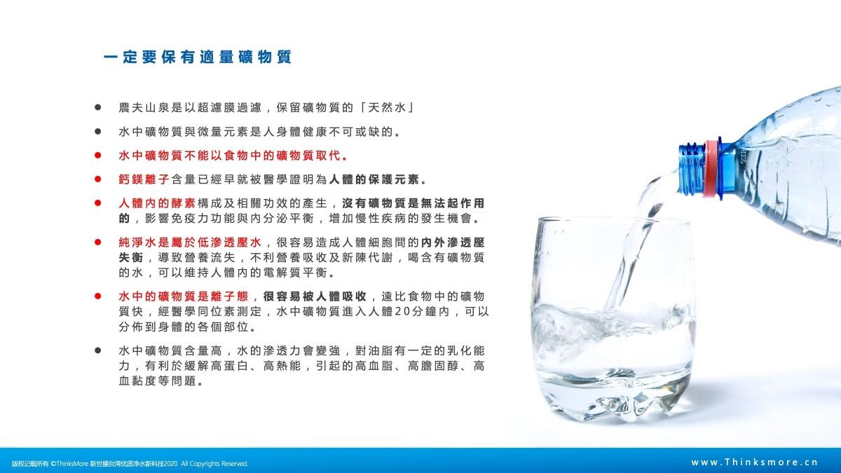 水與人的關係-07