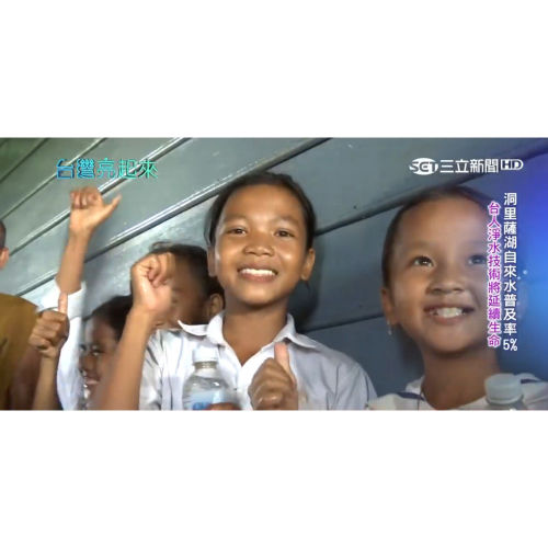 【台灣亮起來】專題報導(一)新世膜 ThinksMore 淨水技術帶進柬埔寨洞里薩湖
