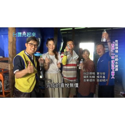 【台灣亮起來】專題報導(二)台灣四大團隊聯手將濾水技術提供柬國民眾 耗時五年接力籌備淨水計畫