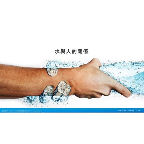 水與人的關係