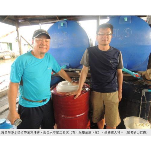 如神農嚐百草 兩台灣水專家率身飲清水