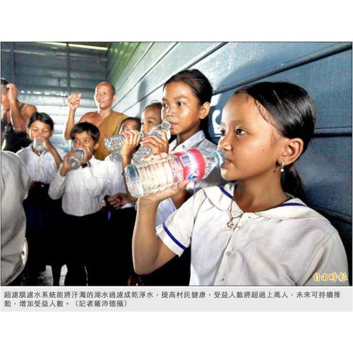 台灣團隊前進柬國 助貧家喝淨水