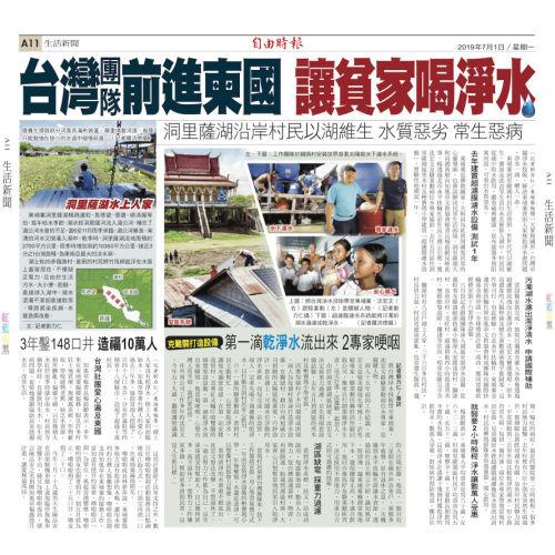 自由時報A11生活新聞大篇幅報導