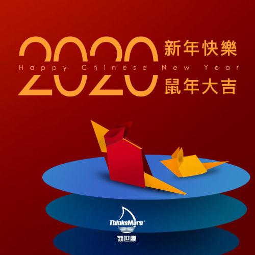 新世膜 ThinksMore 祝您2020鼠年新年快樂 鼠年大吉