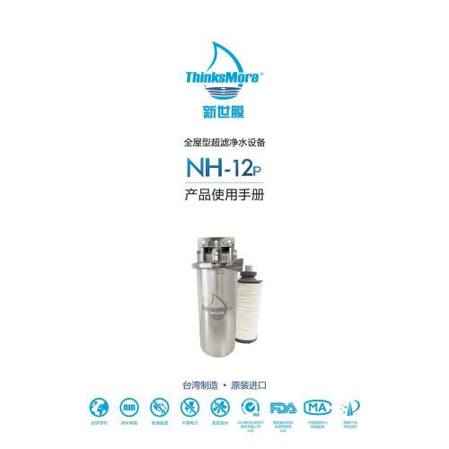 公寓型NH-12P全屋淨水設備 產品說明書