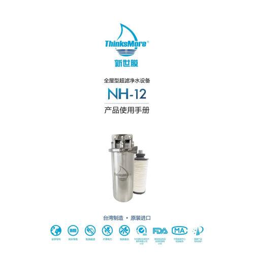 公寓型 NH-12 全屋淨水設備 產品說明書