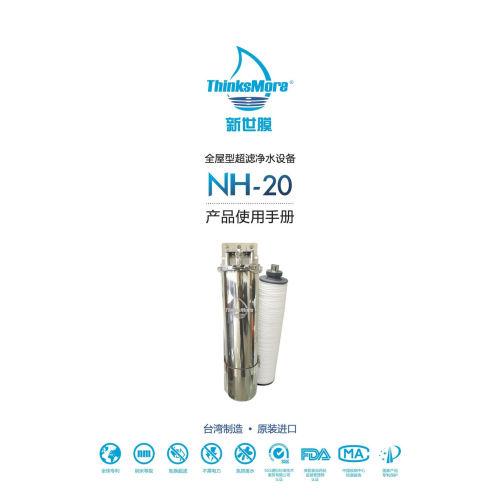 公寓型 NH-20 全屋淨水設備 產品說明書