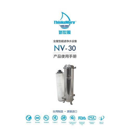 別墅型 NV-30 全屋淨水設備 產品說明書